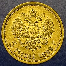 Russian Empire-1899-Coin-5-Reverse.jpg