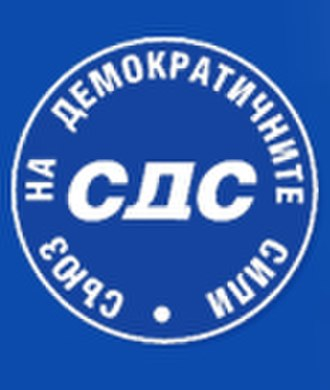 Union of Democratic Forces (Bulgaria) - Image: SDS logo
