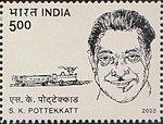 SK Pottekkatt 2003 stamp of India.jpg