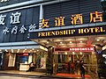 SZ 深圳 Shenzhen 羅湖 Luohu 嘉賓路 Jiabin Road Friendship Hotel Centre August 2018 SSG 03.jpg