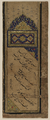 Safinah Fragment WDL203.png