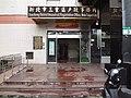 Sanchong Labor and Senior Center main entrance 20181013.jpg