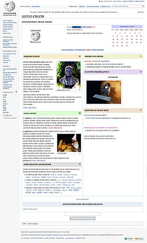 Santali Wikipedia Main Page Screenshot.jpg