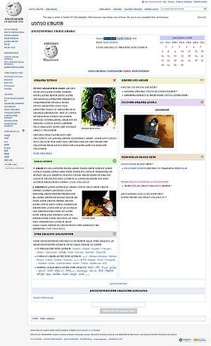 Santali Wikipedia - Wikipedia