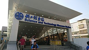 Science and Technology Museum Station.jpg