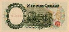 Series C 5K Yen Bank of Japan note - back.jpg