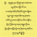 Seven Line Supplication to Padmasambhava.png