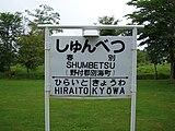 Shumbetsu station01.JPG