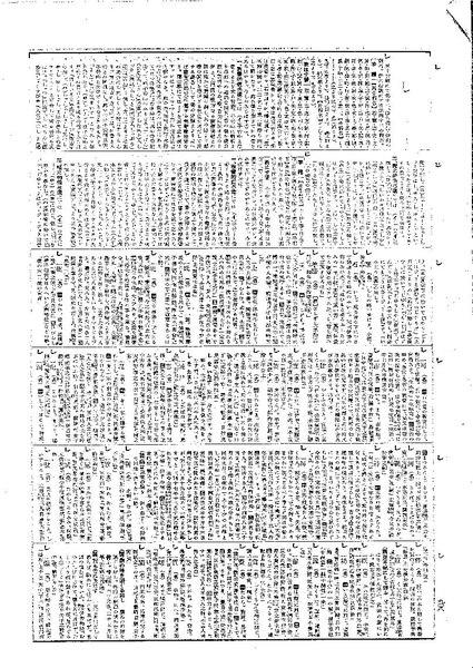 File:Shutei DainipponKokugoJiten 1952 12 shi.pdf