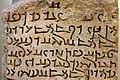 Slab with Aramaic Hatran Inscription from Hatra, Iraq, Iraq Museum.jpg