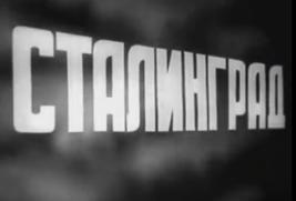 «Фильм Документальный Сталинград» — 2009
