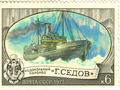 Stamp-ussr1977-ships-steam-icebreaker-g-syedov.png