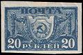 Stamp Soviet Union 1921 6b.jpg
