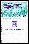 Stamp of Israel - Independence day 1967 c.jpg