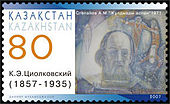 150 лет со дня рождения циалковского: