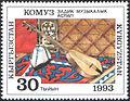 Stamp of Kyrgyzstan 020.jpg