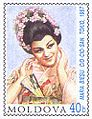 Stamp of Moldova md019st.jpg