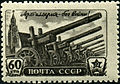 Stamp of USSR 1014.jpg