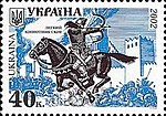 Stamp of Ukraine s425.jpg