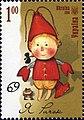 Stamp of Ukraine s885.jpg