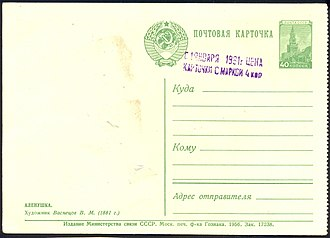 Ministry of Communications (Soviet Union) - Image: Stamped Postcard 1956 1961