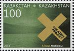 Stamps of Kazakhstan, 2014-042.jpg