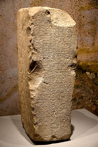 Stele - Stela of Iddi-Sin, King of Simurrum. It dates back to the Old Babylonian Period. From Qarachatan Village, Sulaymaniyah Governorate, Iraqi Kurdistan. The Sulaymaniyah Museum, Iraq