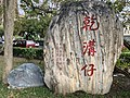 Stele of Gan-Gou-Zi on Yude Parkway in Taichung.jpg