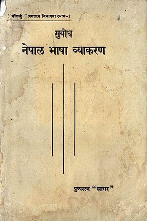 Pushpa Ratna Sagar - Cover of Nepal Bhasa grammar published in 1952.