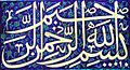 Syria Tiles with Basmala.jpg