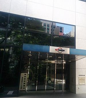 TV Tokyo - Entrance and Pokémon poster
