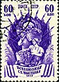 The Soviet Union 1939 CPA 683 stamp (Gardening) cancelled.jpg