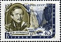 The Soviet Union 1957 CPA 1972 stamp (Mikhail Lermontov (after Alexander Klünder) and the Darial Gorge in Caucasus).jpg