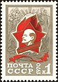 The Soviet Union 1970 CPA 3923 stamp (Pioneer Badge and Ribbon of the Order of Lenin).jpg