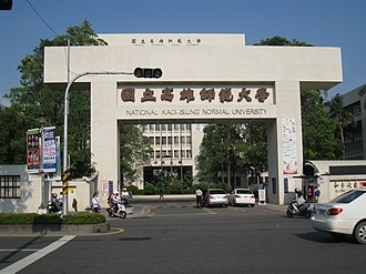 National Kaohsiung Normal University - Image: The main gate of Ho Ping Campus, National Kaohsiung Normal University 20101011