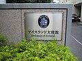 Tokyo 7-7-2005 7-43-46 PM (828018818).jpg