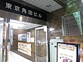 Tokyo Kakuda Building entry 20140128.jpg
