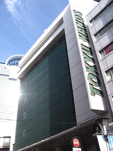 File:Tokyu Hands Ikebukuro jpg - Wikimedia Commons