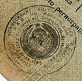 USSR. Seals of Elektrostal. Stamp NKVD.jpg
