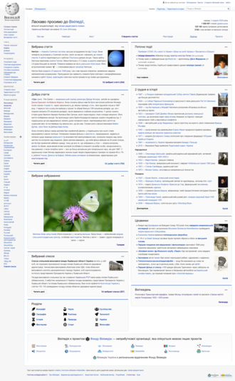 Ukrainian Wikipedia - The Main Page of the Ukrainian Wikipedia on November 16th, 2015.