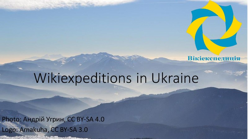 Файл:Ukrainian Wiki Expeditions 2017 report (Taras ukwiki).pdf