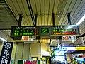 Urasa Station Hassya-hyou.jpg