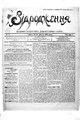 Vidrodzhennia 1918 041.pdf