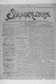 Vidrodzhennia 1918 094.pdf
