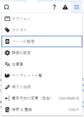 VisualEditor page settings item-ja.png