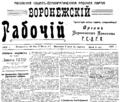 Voronezhskyi Rabochi 1917.png
