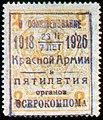 Vserokompom feb1925.jpg