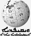 Wikipedia-logo-arc (1).png