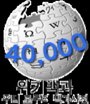 Korean Wikipedia - Image: Wikipedia logo ko 40000