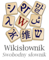 Wiktionary-logo-hsb.png